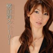[Download] Yokosuka Story (feat. marron) MP3