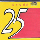 Two Five Complete Collections (둘다섯 전집)-Two Five