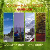 パンフルートとハープによる宮崎駿の世界