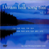 Dream Folk Songs 2000 (드림포크송 2000), Vol. 4 - Various Artists