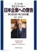P.F. ドラッカー 日本企業への警告 「1.今日のビジネスにおける3つの最優先課題」