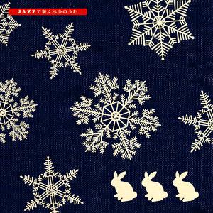 Kazumi Tateishi Trio - Japanese Winter Songs Jazz Instrumentals