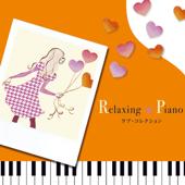 ありがとう (Piano)/リラクシング・ピアノジャケット画像
