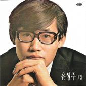 Yun Hyung Ju, Vol. 1