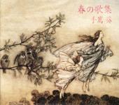 Haru No Kashu (Spring Song Selection)