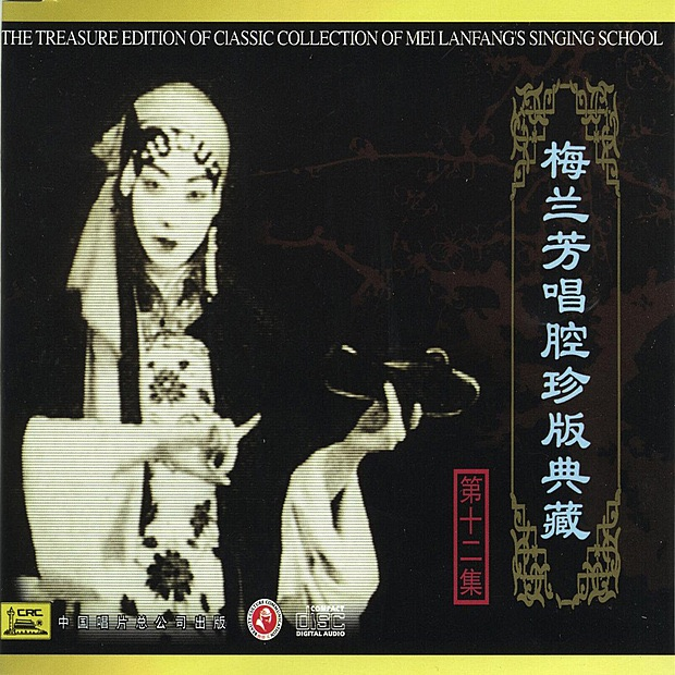 Classic Collection of Mei Lanfang, Vol. 12 (Mei Lanfang Chang Qiang Zhen Cang Ban Shi Er)