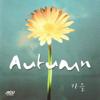 Season Songs: Autumn (가을노래모음), Vol. 3 - Various Artists