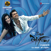 7 Aum Arivu (Original Motion Picture Soundtrack)-Harris Jayaraj