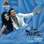 7 Aum Arivu (Original Motion Picture Soundtrack) - Harris Jayaraj - Harris Jayaraj