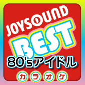 カラオケ JOYSOUND 80'sアイドル BEST