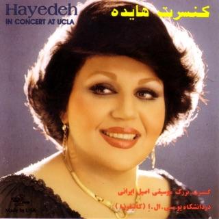 hayedeh shahr