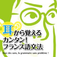 耳からフランス語文法(駿河台出版社)