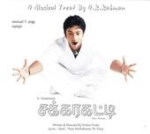 Sakkarakatti (Original Motion Picture Soundtrack) - EP