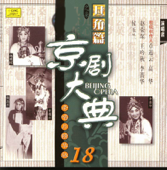 京劇大典 18 旦角篇之七 (Masterpieces of Beijing Opera Vol. 18)