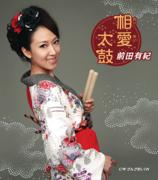 sanzakoishigure (original Karaoke) - Yuki Maeda - Yuki Maeda