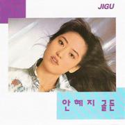 This Night Passes All Already (벌써 이밤이 다지나고) - An Hyeji (안혜지) - An Hyeji (안혜지)