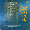 Ancient Chinese Music: Lofty Mountains and Flowing Water - Various Artists