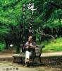 Semi Shigure - EP - Yuhara Masayuki