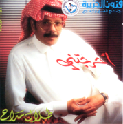 Ahrajatny - Talal Maddah - Talal Maddah