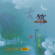The Rising Moon: Xia Bing Gu Zheng Solo Album - 夏冰 - 夏冰