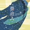 Yume Oi Bito - EP - KOKIA