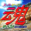 "Kamen Rider Black RX (Live) [From ""Kamen Rider Black RX""] - Miyauchi Takayuki"