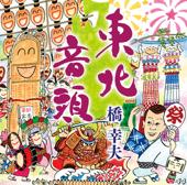 Tohoku Ondo - Yukio Hashi
