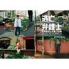 逃亡弁護士オリジナルサウンドトラックe.p. - EP ジャケット写真