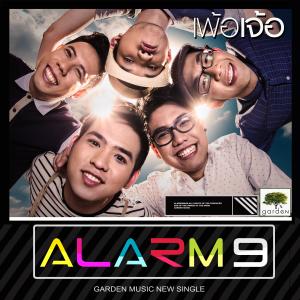 Alarm9 - เพ้อเจ้อ