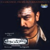 Virumandi (Original Motion Picture Soundtrack)