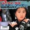 ユア・マイ・ラヴ (Original Cover Art) - Single ジャケット写真