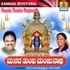 Manada Thumba Manjunatha