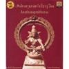 Anathanaprabhuvae