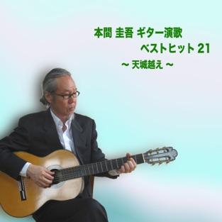 本間圭吾ギター演歌ベスト21 (〜天城越え〜) – keigo Honma