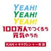 YEAH! YEAH! YEAH!〜100万人でつくろう元気のうた〜 - Single ジャケット写真