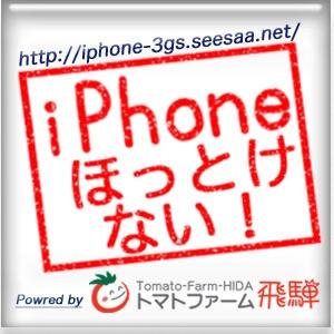 iPhoneほっとけない!