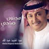 Single مجنون صاحي