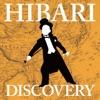 ひばりディスカバリー~亜細亜の旅~ (Hibari Discovery-Asia Edition) ジャケット写真