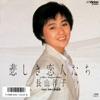 悲しき恋人たち (Original Cover Art) - Single ジャケット写真