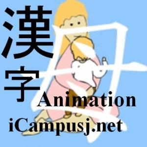 Kanji Anime:アニメで漢字学習