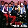 フルスロットル☆ブギ (feat. ET-KING) - Single ジャケット写真