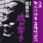 1st Takahashi Chikuzan Spirts Of Tsugaru Jyamisen Seichou Utatsuke Bannsou Takahashi Chikuzan Ryu-Takahashi Chikuzan