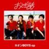 ネオンBOYS - EP ジャケット写真