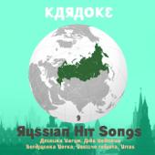 Karaoke: Russian Hit Songs (As Made Famous By Anželika Varum, Aida Vediŝeva, Verka Serdjuchka, Vesëlye Rebjata & Vitas), Vol. 9