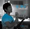 WeiBird - Slowly Wait artwork