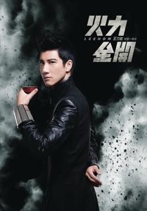 Wang Leehom - 依然愛你