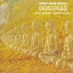 Devadip Carlos Santana - Free As the Morning Sun