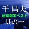 千 昌夫ベスト其の一 - EP ジャケット写真