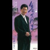Kokoro Yowasete
