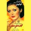 40 Golden Hits of Googoosh